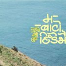 "Pahenlo Batti Muni New Release ""Ma Baato Hidejhai"""